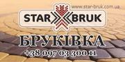 Підприємство «Star Bruk» пропонує Вам високоякісну бруківку